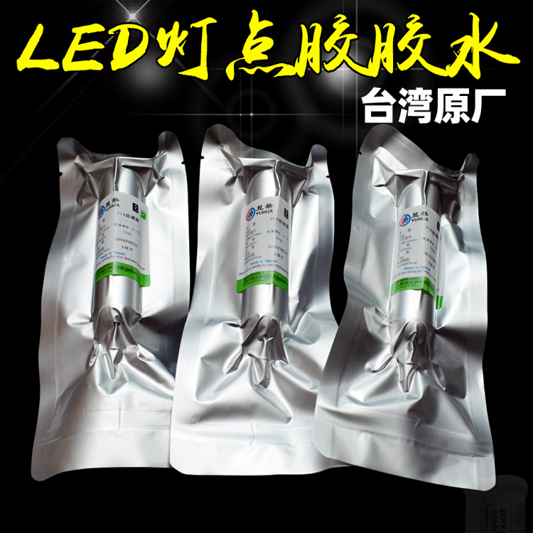 LED灯胶水 自动点胶机手动胶枪专用 封装LED灯管贴片条配件 玻璃金属粘接PUR热熔胶水