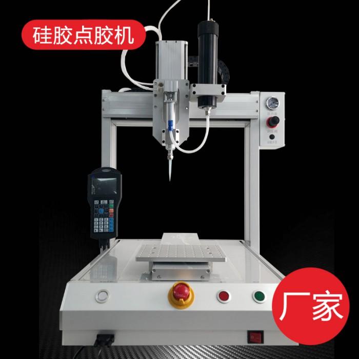 三轴硅胶自动点胶机 适用于液态硅胶/防水胶等半流动性液态胶水点胶