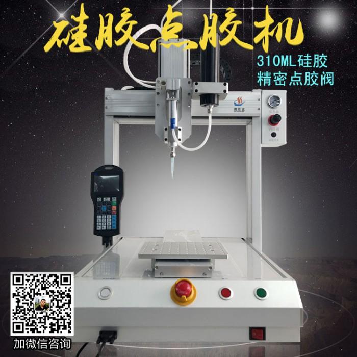 深圳厂家直销三轴硅胶自动点胶机 行车记录仪TP屏幕边框玻璃粘塑胶专用