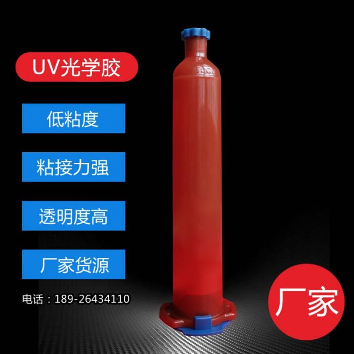 厂家直销 台湾昱华YH-3209 UV无影光学胶水 行车记录仪TP屏幕镜片专用