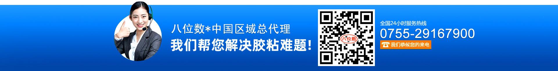 八位数_中国区域总代理